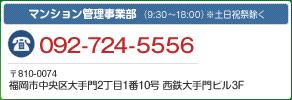 マンション管理事業部 TEL092-724-5556